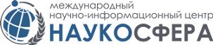 Наукосфера МНИЦ — Научные публикации РИНЦ, elibrary